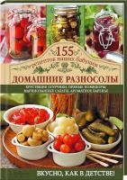 Семенова Светлана Домашние разносолы 978-966-14-6844-2