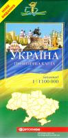 Україна. Політична карта. 1см = 11км 978-617-670-578-9
