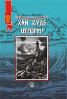 Яненко Микола Михайлович Хай буде шторм ! Збірка оповідань.(М). 978-966-10-1495-3
