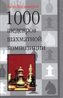 Яков Владимиров 1000 шедевров шахматной композиции 5-17-031575-9, 5-271-11921-1