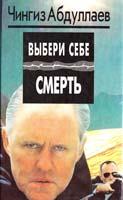 Абдуллаев Чингиз Игры профессионалов. В ожидании Апокалипсиса. Выбери себе смерть 5-88475-017-х
