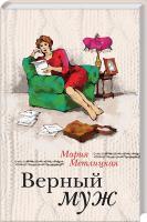 Метлицкая Мария Верный муж 978-5-699-71092-8