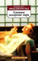Фицджеральд Фрэнсис Скотт Успешное покорение мира: рассказы 978-5-389-06652-6