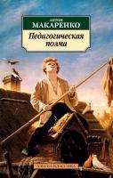 Макаренко Антон Педагогическая поэма 978-5-389-04195-0