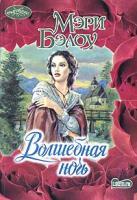 Мэри Бэлоу Волшебная ночь 5-17-019136-7