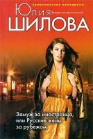 Юлия Шилова Замуж за иностранца, или Русские жены за рубежом 978-5-699-35709-3
