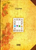 Іздрик Юрій Календар любові 978-617-679-152-2