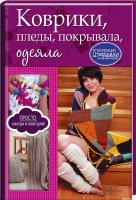 Зайцева Ирина Коврики, пледы, покрывала, одеяла 978-617-12-0468-3