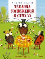 Усачёв Андрей Таблица умножения в стихах 978-5-389-08943-3