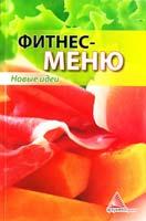 Смаковец Елена Фитнес-меню 978-617-570-081-5