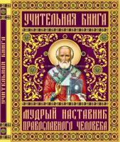 Отец Вадим Учительная книга. Мудрый наставник православного человека 978-966-481-804-6