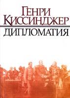 Киссинджер Генри Дипломатия 5-86218-260-8