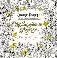 Бэсфорд Джоанна Удивительные джунгли. Книга для творчества и вдохновения 978-5-389-11623-8