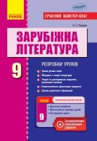 Полулях Н.С. Зарубіжна література. 9 клас: розробки уроків. Серія «Сучасний майстер-клас»