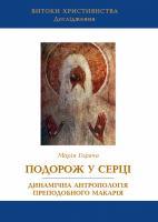 Горяча Марія Подорож у серці. Динамічна антропологія преподобного Макарія 978-617-7608-20-1