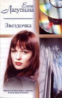 Елена Лагутина Звездочка 5-17-016721-0