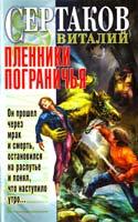 Сертаков Виталий Пленники Пограничья 5-17-033042-1