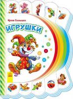 Сонечко Ірина Моя первая книжка. Игрушки