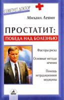 Левин Михаил Простатит: победа над болезнью 5-94371-013-2