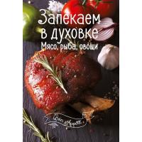 Романенко Ирина Запекаем в духовке. Мясо, рыба, овощи 978-617-690-517-2