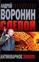 Андрей Воронин Слепой. Антикварное золото 978-985-14-1605-5