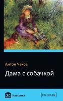 Антон Чехов Дама с собачкой 978-617-7489-68-8