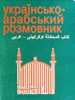 Українсько-арабський розмовник 966-339-060-3, 966-661-355-7