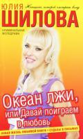 Юлия Шилова Океан лжи, или Давай поиграем в любовь 978-5-17-066194-7, 978-5-271-27348-3
