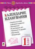 Будна Наталя Олександрівна Календарне планування. 1 клас. 1 семестр. НУШ (з каталогом) 2005000014864