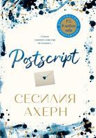 Ахерн Сесилия Postscript 978-5-389-16609-7