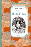Олеша Юрий Три Толстяка 978-5-389-11601-6