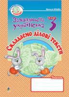 Будна Наталя Олександрівна Складаємо ділові тексти: Зошит з розвитку зв