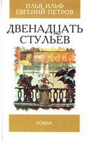 Ильф Илья, Петров Евгений Двенадцать стульев