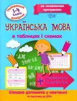 Укл. Щербак Г. Українська мова в таблицях і схемах. 1-4 класи 978-966-939-367-8