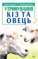 Авт.-уклад. О. Ф. Зіпер Утримування кіз та овець 966-596-649-9