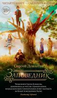 Довлатов Сергей Заповедник (кинообложка) 978-5-389-15702-6