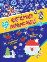 Кієкнко Л. Аплікації з кружечків( зима) 3+ 978-966-939-429-3