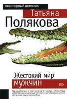 Татьяна Полякова Жестокий мир мужчин 978-5-699-16196-6