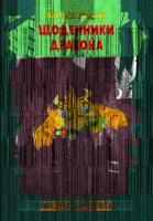 Поляков Валерій Щоденник дракона 966-7833-80-1