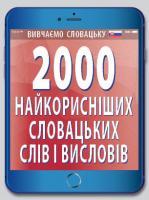 Валентина Федонюк 2000 найкорисніших СЛОВАЦЬКИХ слів 978-966-498-650-9