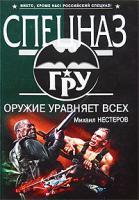 Михаил Нестеров Оружие уравняет всех 978-5-699-34155-9