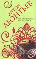 Антон Леонтьев Воздушный замок Нострадамуса 978-5-699-33084-3