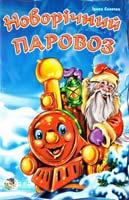 Сонечко Ірина Новорічний паровоз 978-966-08-2647-2