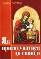 Авґустин Юзеф Як приготуватися до сповіді 978-966-395-219-2
