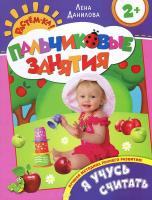 Данилова Елена Я учусь считать. Пальчиковые занятия 978-5-353-06615-6