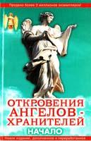 Ренат Гарифзянов, Любовь Панова Откровения Аигелов-Хранителей: Начало 978-5-17-045524-9