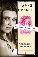 Мария Брикер Апельсин-желание 978-5-699-34731-5
