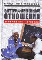 Владимир Тарасов Внутрифирменные отношения в вопросах и ответах 978-5-98124-289-2