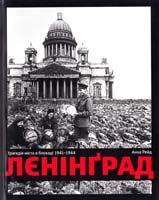 Рейд Анна Лєнінград. Трагедія міста в блокаді 1941-1944 978-617-569-102-1