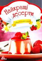 Альхабаш О. Найкращі десерти 978-617-594-795-1